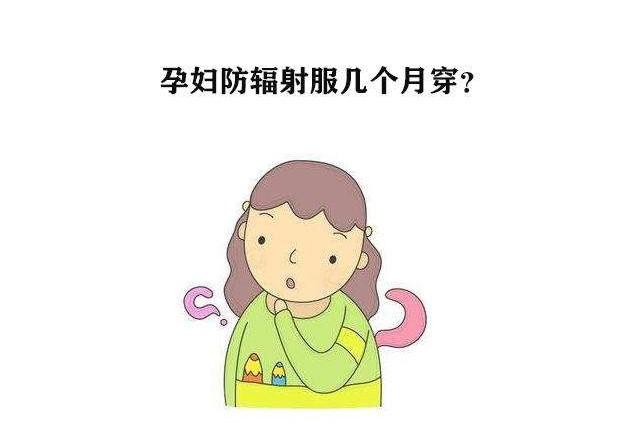 孕妇几个月开始穿防辐射服 需要一直穿吗