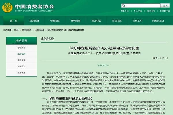 2016中国消费者协会