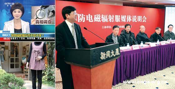 上海防电磁辐射协会媒体说明会发表声明