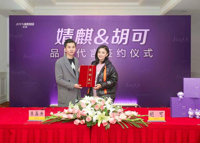 婧麒品牌CEO李嘉庚代表公司签约胡可