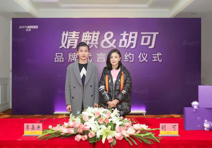 婧麒CEO李嘉庚签约胡可现场