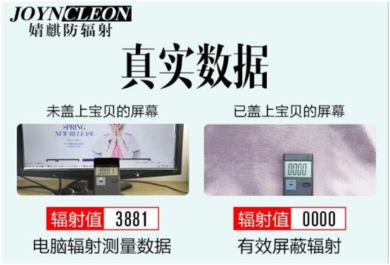 婧麒防辐射服检测后的权威数据