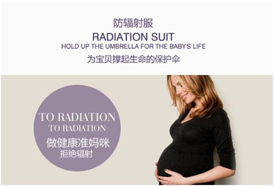 孕妈穿防辐射服来预防辐射是有必要的