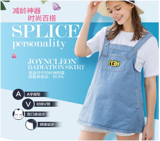 婧麒金属纤维防辐射背带裙