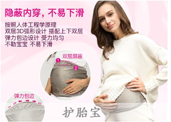 婧麒防辐射护胎宝