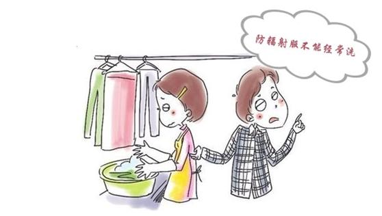 防辐射服应该如何清洗