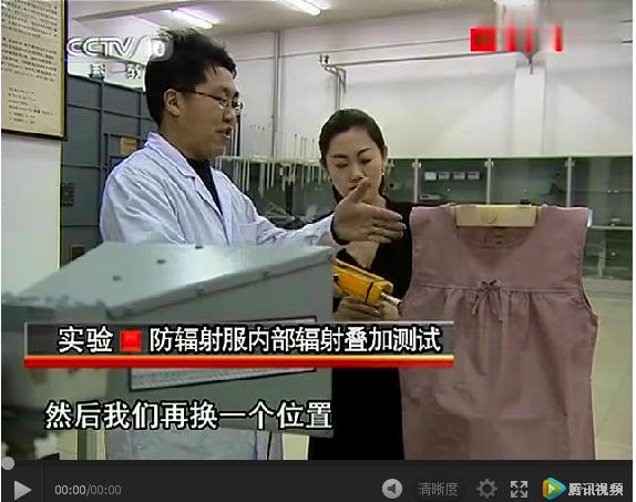 防辐射服有用吗