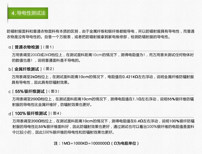 防辐射服鉴别方法5
