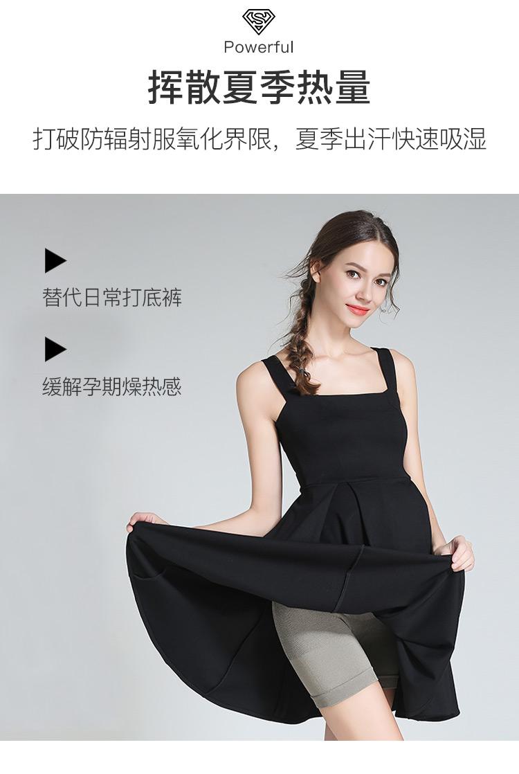 婧麒防辐射衣服内裤细节展示