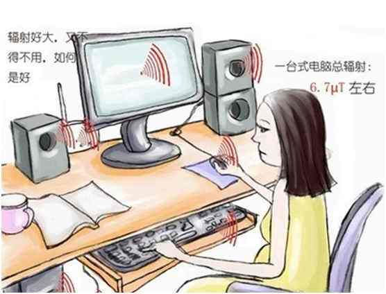 电脑辐射对孕妇影响