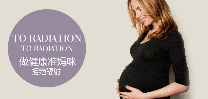 孕妇防辐射
