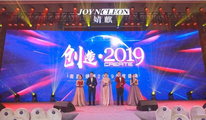 婧麒2019年会