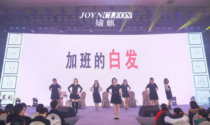2019婧麒年会节目:工作不易