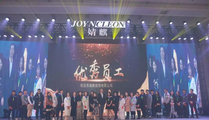 2019婧麒年会节目:优秀员工