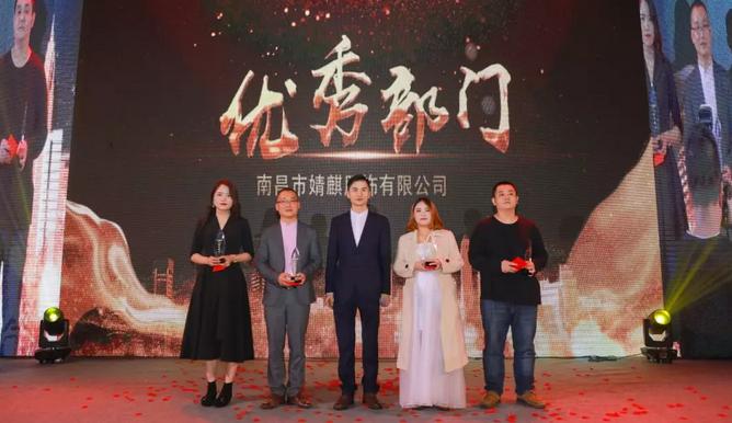 2019婧麒年会节目:优秀部门