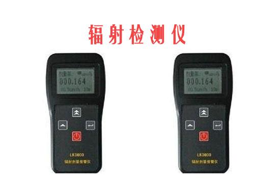 防辐射仪器检测防辐射效果