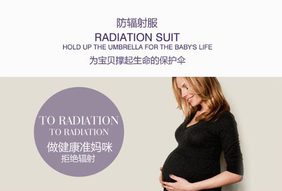 孕妇防护服对电磁波具有屏蔽作用