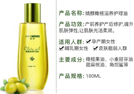 婧麒去妊娠纹橄榄油