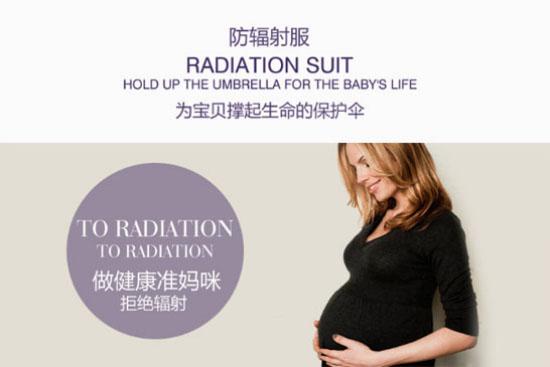 怀孕中期需要穿防辐射服