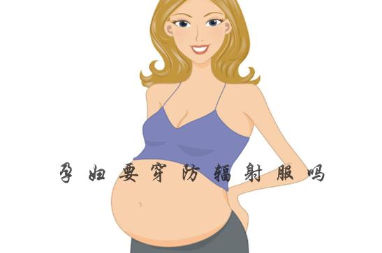 孕妇需要穿防辐射服吗