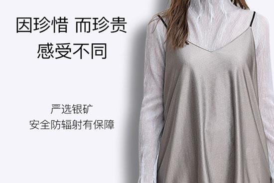 孕妇防辐射服哪个品牌好