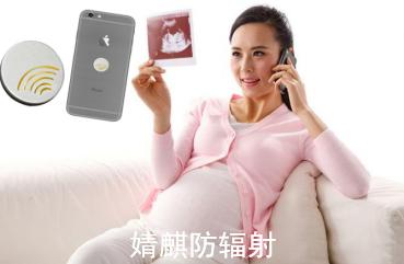 手机辐射对孕妇的危害