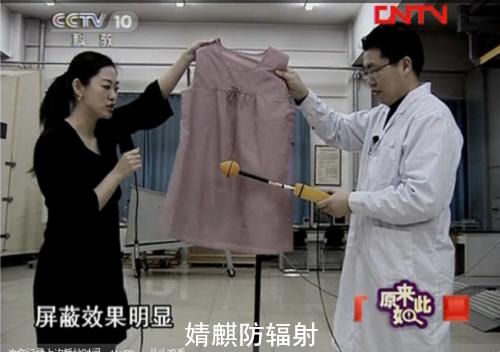 央视科教频道证实防辐射服有用