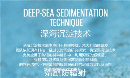 婧麒深海沉淀技术