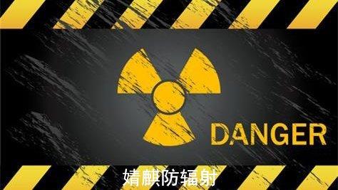 防辐射服哪个牌子好.jpg