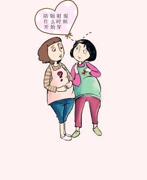 孕妇防辐射服什么时候开始穿 注意这三点